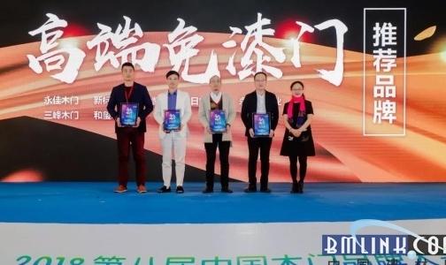 """永和安木门荣获""""2018高端免漆门推荐品牌"""""""
