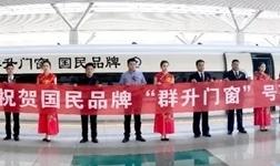 """""""群升门窗""""号高铁品牌专列强势首发,群升红,红中国"""
