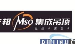 榜单上有您吗?2018中国建材网推荐品牌――集成吊顶系列