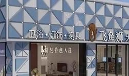 【飞鱼狮大家居・瓷砖篇】抛光砖与抛釉砖的区别,飞鱼狮抛光砖系列产品赏析