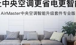"ORVIBO发布AirMaster,中央空调从此""听话""了"