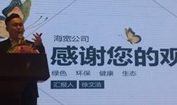 专访中国文雅PVC艺术地板青年才俊徐文浩:为环保地板行业代言