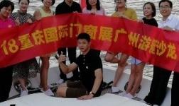 2018重庆建博会暨国际门窗展游艇沙龙在广州国际游艇城举行。