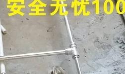 家装不锈钢水管真的比PPR价格高么?