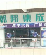 喜讯:潮邦集成灶成功入驻湖北恩施