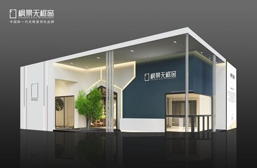 枫景无框窗相约2018广州建博会