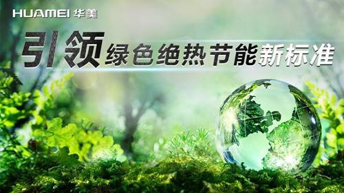 华美节能科技集团助力绿色绝热材料新国标顺利实施