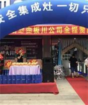 板川安全集成灶岳阳新店开业,获赞无数!