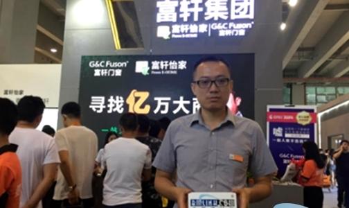 【中国建博会特辑】富轩门窗:从门窗迈向整装,为消费者打造一站式服务