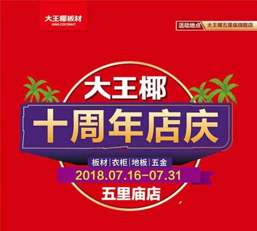 """大王椰""""超级环保日""""7月六城成果丰硕!"""