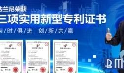 熱烈祝賀法蘭尼凈水器榮獲三項實用新型專利證書