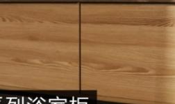 【测评】ins风与木艺的完美结合——艺耐卫浴之杰美尼系列浴室柜