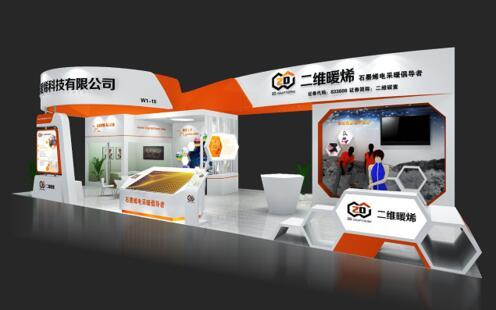 二维暖烯携石墨烯地暖膜科技亮相上海供热展