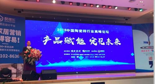 酷家乐硬装2.0亮相中国陶瓷砖行业高峰论坛