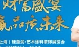 蓝天豚即将隆重亮相2018年中国(上海)硅藻泥・艺术涂料装饰展览会