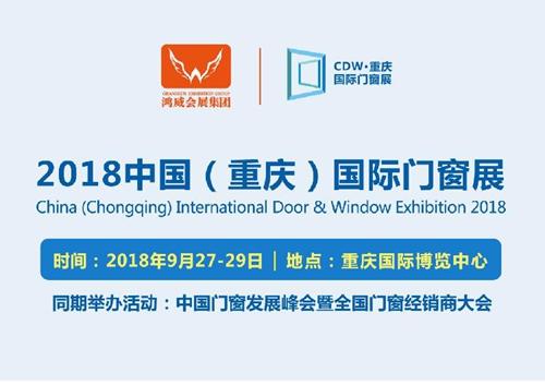 2018重庆国际门窗展,9月27日开幕