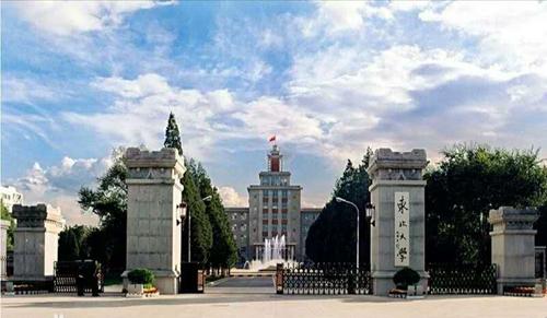 荣程集团祝贺东北大学建校95周年并捐资两项奖金