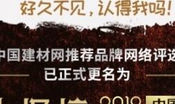 报名指南:【中楹榜】中国建材网品牌优选计划