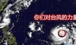 """22号台风""""山竹""""来势汹汹,你家门窗hold住了吗?"""