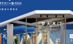 9月,梦天水漆木门将登陆北京国际建材展暨设计博览会