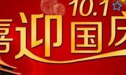 必威app国庆节放假通知