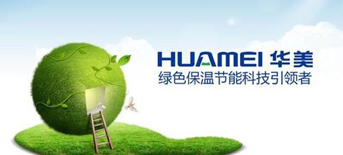 华美节能科技集团助力绝热用玻璃棉新国标顺利实施