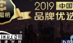 GET品牌新指南|征集令进行时,快报名2019中楹榜!