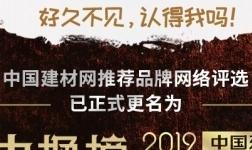 【中楹榜】中国建材网品牌优选计划已启动!