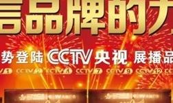 品牌赋能新起航丨厦门碧丽荣登CCTV央视展播品牌