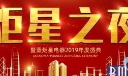 【炬星之夜】蓝炬星2019年度盛典暨2018年总结表彰会