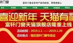 富轩门窗天猫旗舰店上线,线下零售额将突破500万!