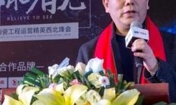 2019材易采年会暨陶瓷工程运营精英西北烽会圆满收官