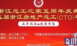 2019第五届浙江房地产总工(CTO)年会新闻报道--年会论坛篇