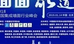 """荣事达顶墙集成荣膺国家 级""""建筑应用创新大奖""""!"""