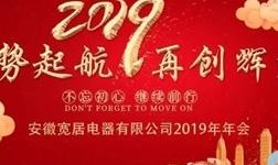 热烈祝贺安徽宽居电器有限公司2019年年会盛典圆满落幕!