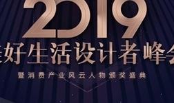 """欧神诺陶瓷斩获""""2018年度影响力品牌大奖"""