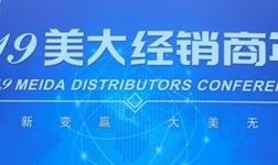 创新变赢、大美无限――2019美大经销商年会成功召开!