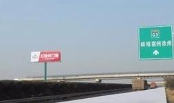 红橡树门窗高炮广告再度轰炸,霸屏高速路