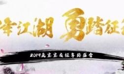 十年江湖,勇踏征程——暨兔寶寶衣柜2019年新年年會圓滿舉行