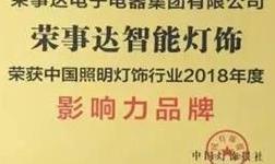 喜报!荣事达智能灯饰荣获灯饰行业2018年度影响力品牌!