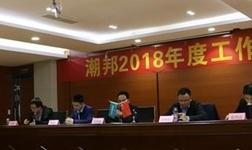 """""""乘风破浪,继续远航""""2019潮邦迎新年会完美收官!"""