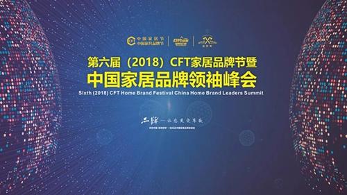 第六届CFT家居品牌节中国家居品牌领袖峰会圆满收官