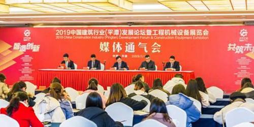 2019中國建筑行業(平潭)發展論壇暨工程機械設備展新聞發布會