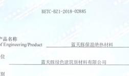 喜讯:蓝天豚建筑保温涂料热阻值再获重大技术突破!