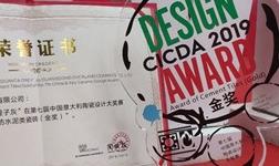 第七屆中意陶瓷設計大賽揭榜,歐文萊喜獲金獎!