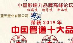 """熱烈祝賀藍天塑業(海天管)榮獲""""2019中國管道十大品牌""""稱號"""