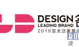 名潤榜|亞太泛家居設計推薦品牌參評倒計時|入選設計創新品牌廊