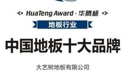 當之無愧|大藝樹地板榮膺中國地板影響力十大品牌