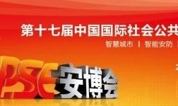 全球聚焦|旺龙诚邀您相约2019深圳安博会!