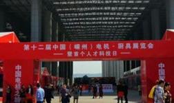 集成灶10大品牌,蓝炬星受邀中国(嵊州)电机・厨具展览会